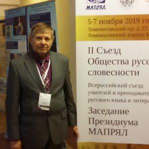 В.А. Доманский на Втором съезде Общества русской словесности
